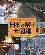 日本の祭り大図鑑 豊作・豊漁を願い感謝する祭り みたい!しりたい!しらべたい!(3)