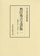 豊臣秀吉文書集 永禄八年〜天正十一年(1)