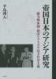帝国日本のアジア研究 総力戦体制・経済リアリズム・民主社会主義