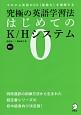 究極の英語学習法はじめてのK/Hシステム ゼロから英語のOS(基盤力)を構築する