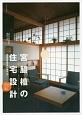 宮脇檀の住宅設計<カラー・改訂版> プランニングからディテールへ