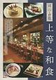 岡山・倉敷 上等な和食 五感で味わう料理人のこだわり、心に残る上質な逸品。