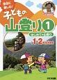 子どもの山登り はじめての山登り 1・2年生向き 安全に楽しむ!(1)