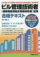 ビル管理技術者(建築物環境衛生管理技術者)試験 合格テキスト<第2版> 試験対策テキストの決定版!新傾向に完全対応!