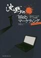 沈黙のWebマーケティング ディレクターズ・エディション Webマーケッターボーンの逆襲