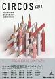 キルコス国際建築設計コンペティション 2013
