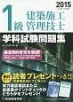 1級建築施工管理技士 学科試験問題集 平成27年