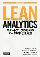LEAN ANALYTICS スタートアップのためのデータ解析と活用法