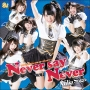Never say Never(通常盤B)