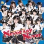 Never say Never(通常盤C)