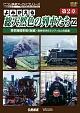 アーカイブシリーズ よみがえる総天然色の列車たち 第2章 22 蒸気機関車篇〈後編〉 奥井宗夫8ミリフィルム作品集【完結編】