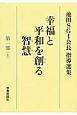 幸福と平和を創る智慧 第一部(上) 池田SGI会長指導選集