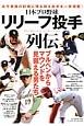日本プロ野球リリーフ投手列伝 古今東西の記憶に残る抑え投手を一挙掲載!