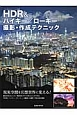 HDR&ハイキー/ローキー 撮影・作成テクニック 現実空間を幻想世界に変える!