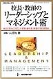 校長・教頭のリーダーシップとマネジメント術 社会の変化に対応した校長・副校長・教頭の学校経営術