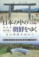 日本の中の朝鮮をゆく 九州編 光は朝鮮半島から