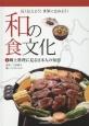 和の食文化 郷土料理に見る日本人の知恵 長く伝えよう!世界に広めよう!(1)
