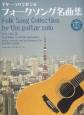ギター・ソロで奏でるフォークソング名曲集? For Around 50 CDで覚える