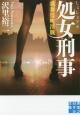 処女刑事-でか- 歌舞伎町淫脈