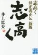 志高く 孫正義正伝<新版>