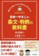 日本一やさしい条文・判例の教科書 読み方・使いこなし方のコツがわかる