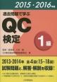 過去問題で学ぶ QC検定 1級 2015・2016