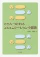 できる・つたわるコミュニケーション中国語 CD付