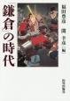 「鎌倉」の時代