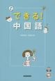 できる!中国語 CD付