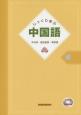 じっくり学ぶ中国語 CD付