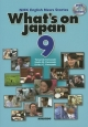 What's on Japan NHK English News Stories DVDで学ぶNHK英語放送 日本を発信する(9)