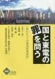 国と東電の罪を問う 「私にとっての福島原発訴訟」