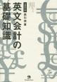 英文会計の基礎知識<増補改訂版>