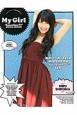 "My Girl ""Kawaiian TV""SPECIAL EDITION 別冊CD&DLでーた"