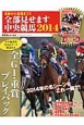 全部見せます中央競馬 2014 金杯から有馬まで!!