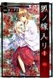 狐ノ嫁入り (1)