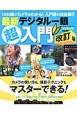 最新デジタル一眼超入門<改訂版> 10日間でカメラがわかる!入門書の決定版!!