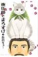 東伍郎とまろすけ (3)