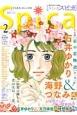 comic スピカ (40)