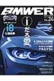 BMWER-ビマー- i8公道試乗/アイディングM3-S4/GT463 BMW Only magazine(24)