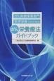 がん病態栄養専門管理栄養士のための がん栄養療法ガイドブック