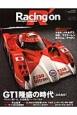 Racing on 特集:GT1隆盛の時代「ふたたび」 Motorsport magazine(475)