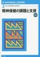精神保健の課題と支援<第2版> 新・精神保健福祉士養成講座2
