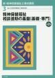 精神保健福祉相談援助の基盤(基礎・専門)<第2版> 新・精神保健福祉士養成講座3