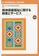 精神保健福祉に関する制度とサービス<第4版> 新・精神保健福祉士養成講座6