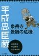 平成忠臣蔵 泉岳寺景観の危機