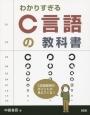 わかりすぎるC言語の教科書 C言語習得のポイントが見えてくる!
