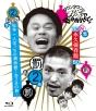 ダウンタウンのガキの使いやあらへんで!! ~ブルーレイシリーズ(2)~ 松本一人ぼっちの廃旅館1泊2日の旅!