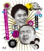 ダウンタウンのガキの使いやあらへんで!! ~ブルーレイシリーズ(3)~ 松本チーム絶対笑ってはいけない温泉旅館の旅!