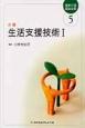 生活支援技術 基本編 最新・介護福祉全書5 介護(1)